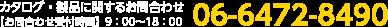 カタログ・製品に関するお問合わせ 【お問合わせ受付時間】9:00~ 18:00 06-6472-8490